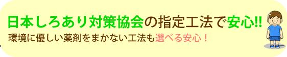 日本しろあり対策協会の指定工法で安心!!